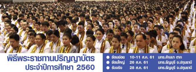 พิธีพระราชทานปริญญาบัตร ประจำปีการศึกษา 2560
