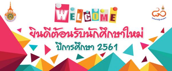 ยินดีต้อนรับนักศึกษาใหม่ 2561