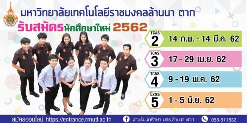 รับสมัครนักศึกษาใหม่ ปีการศึกษา 2562
