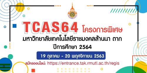 รับสมัครนักศึกษาใหม่ โครงการพิเศษ ปีการศึกษา 2564