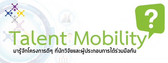 โครงการ Talent Mobility