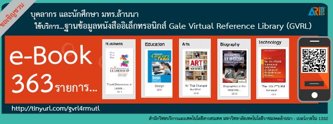 E-Book Gale
