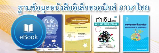 หนังสืออิเล็กทรอนิกส์ภาษาไทย