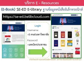 (E-Book) SE-ED E-library ฐานข้อมูลหนังสืออิเล็กทรอนิกส์