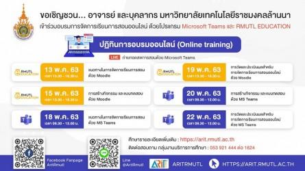 ขอเชิญชวน...อาจารย์ และบุคลากร ร่วมอบรมการจัดการเรียนการสอน ออนไลน์ ด้วยโปรแกรม Microsoft Teams และ RMUTL EDUCATION