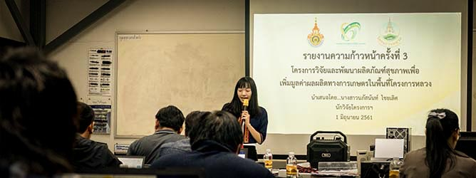 ประชุมนำเสนอผลการดำเนินงานสนับสนุน พื้นที่โครงการหลวงและโครงการตามพระราชดำริ