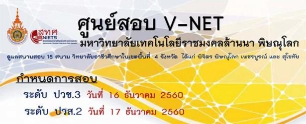 V-NET2560