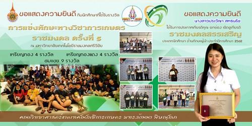 การแข่งขันทักษะทางวิชาการ เกษตรราชมงคล ครั้งที่ 5