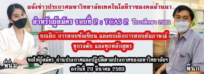 แจ้งข่าว TCAS 2