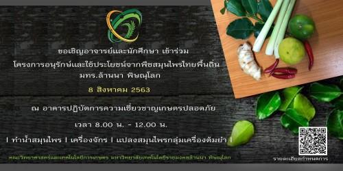 โครงการอนุรักษ์และใช้ประโยชน์จากพืชสมุนไพรไทยพื้นถิ่น