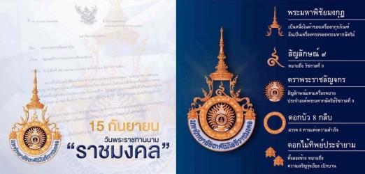 15 กันยายน วันพระราชทานนาม '' ราชมงคล ''