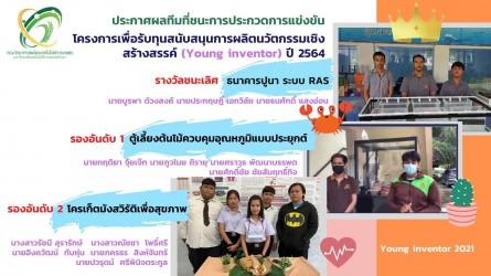 โครงการส่งเสริมศักยภาพนักศึกษาพัฒนานวัตกรรมเชิงสร้างสรรค์ (Young inventor) ประจำปีงบประมาณ 2564