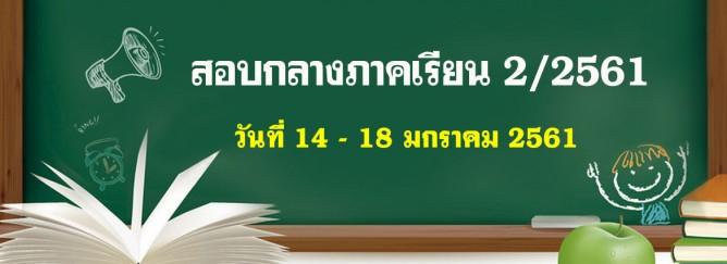 สอบปลายภาคเรียน2-61