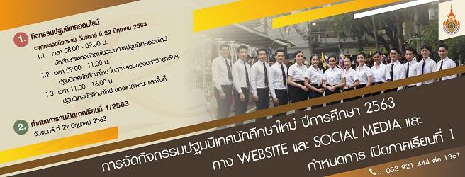 กิจกรรมปฐมนิเทศนักศึกษาใหม่ ปีการศึกษา 2563