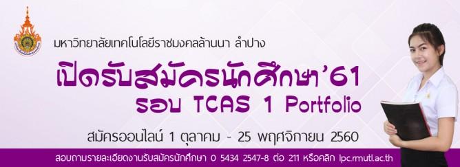 รับสมัคร 61รอบ TCAS 1 portfolio