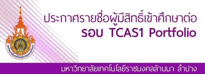 ประกาศรายชื่อ รอบ TCAS1