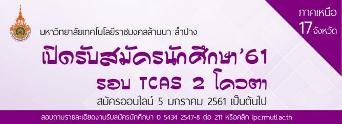TCAS 2 โควตา