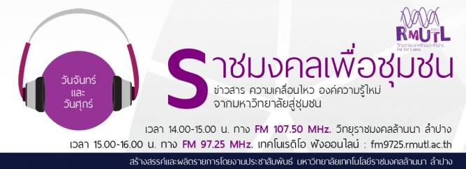 promote รายการราชมงคลเพื่อชุมชน