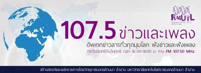 promote รายการ 1075 ข่าวและเพลง