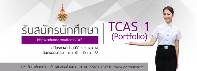 รับสมัครนักศึุกษา TCAS1