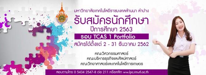 รับสมัคร TCAS163