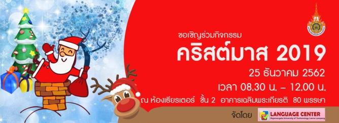 ขอเชิญร่วมงานวันคริสต์มาส2019