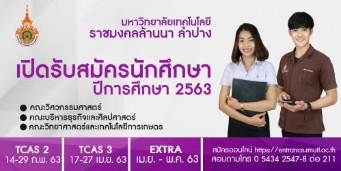 รับสมัครนักศึกษาปีการศึกษา2563