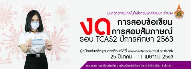 งดการสอมสัมภาษณ์ TCAS 2  2563