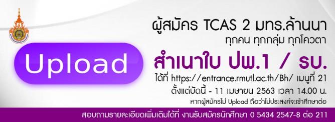 อัพโหลดเอกสารสมัครเรียน TCAS 2