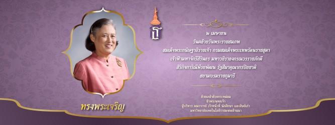 วันพระราชสมภมสมเด็จพระเทพ63