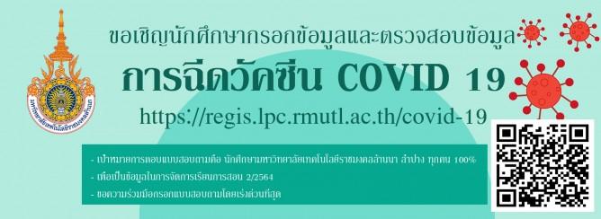 ฉีดวัคซีนCovid19