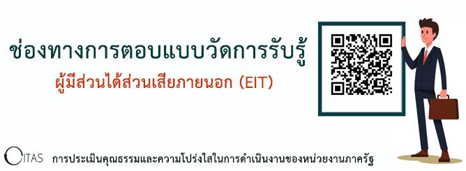 ช่องทางการตอบแบบวัดความรู้ EIT