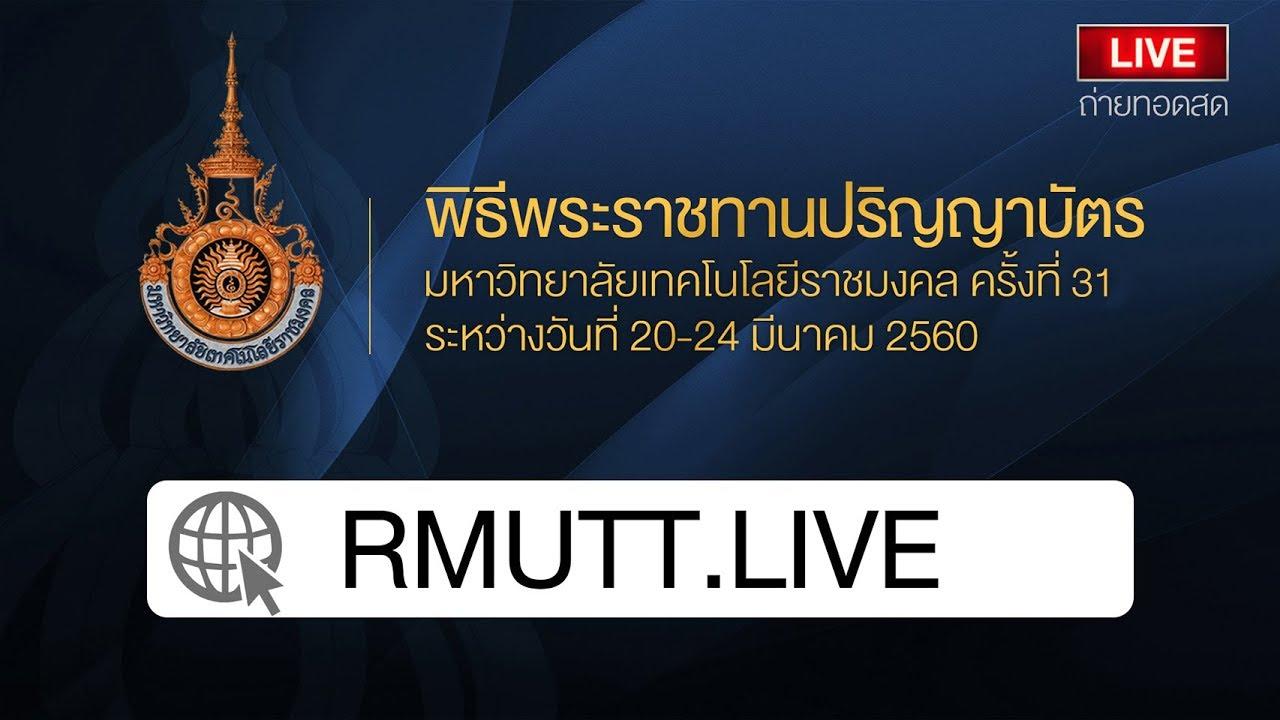 [Live] พิธีพระราชทานปริญญาบัตร มหาวิทยาลัยเทคโนโลยีราชมงคลล้านนา ครั้งที่ ๓๑ (20 พ.ย. 2560)