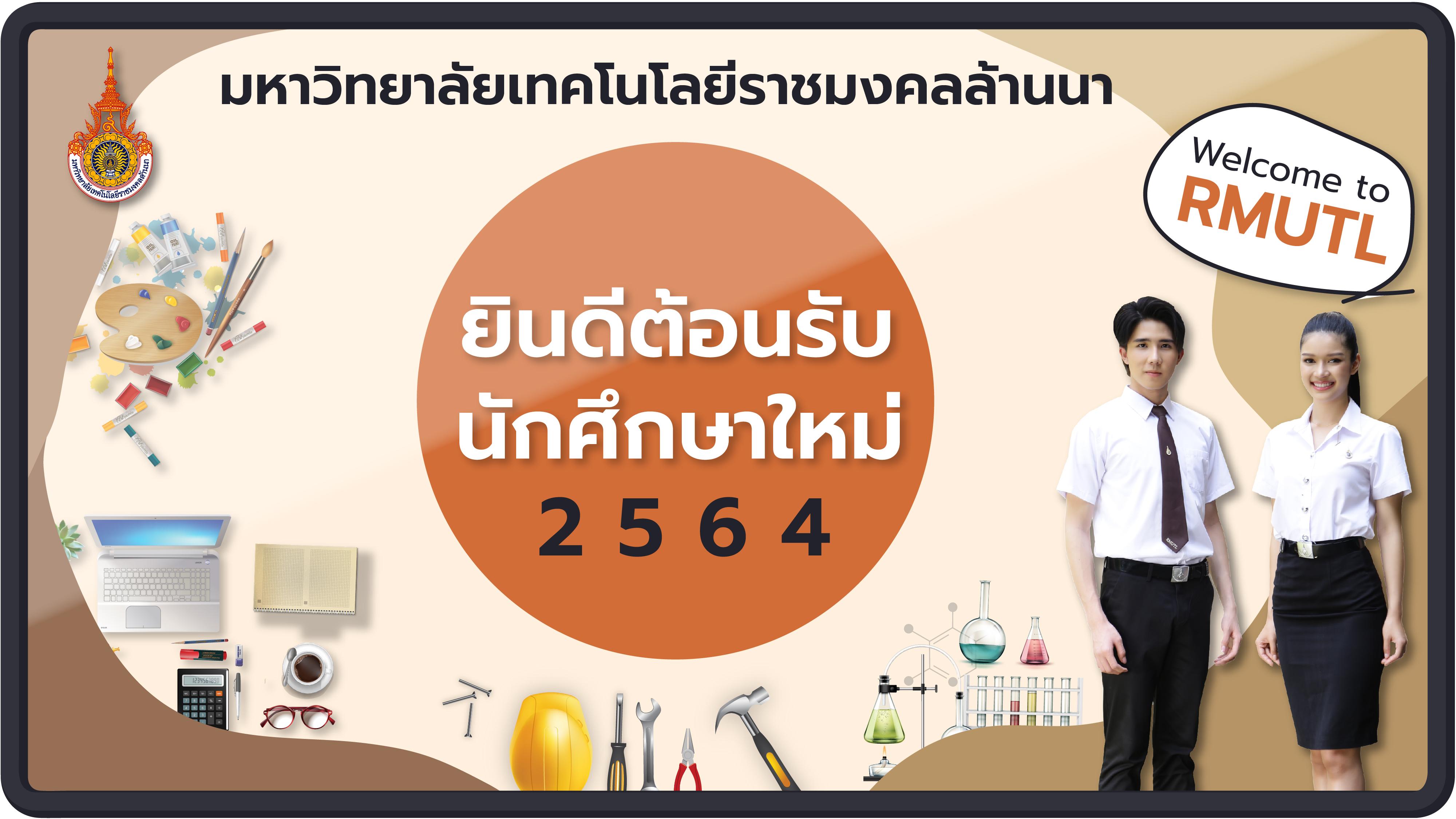 ยินดีต้อนรับนักศึกษาใหม่ ปีการศึกษา 2564