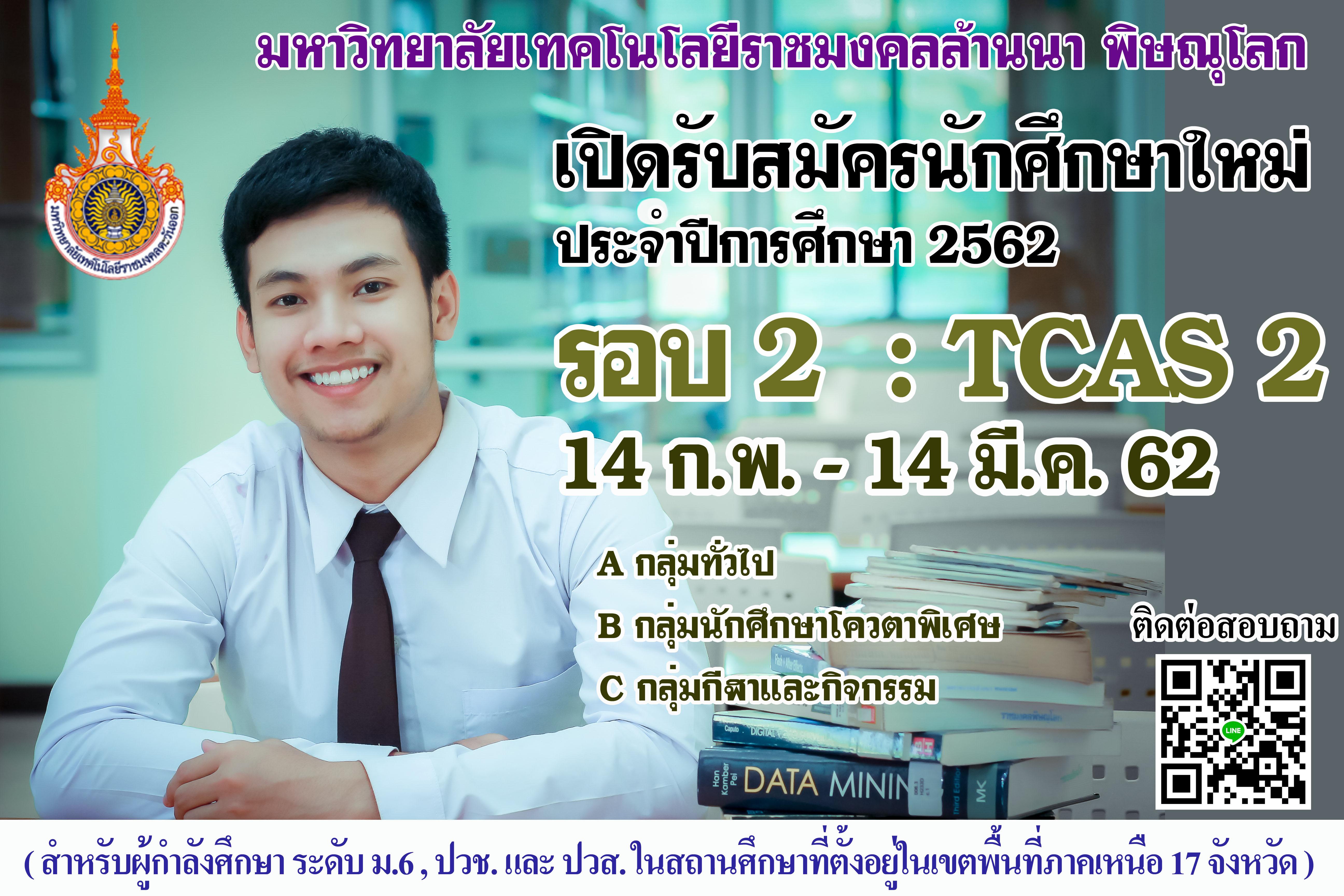 TCAS2 62