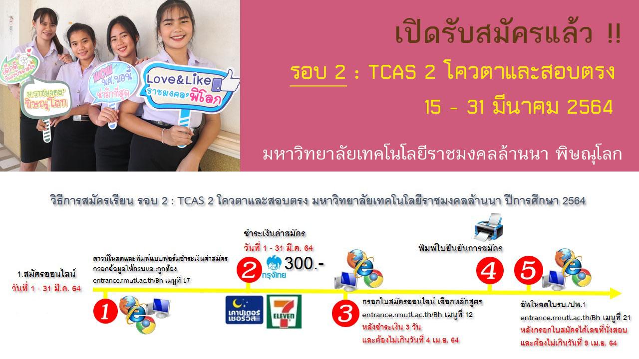 TCAS 2 - 64