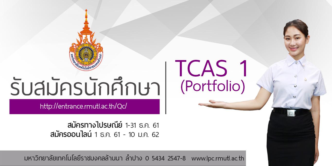 รับสมัครนักศึกษาราอบ TCAS 1 Portfolio