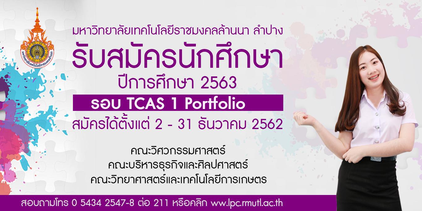 รับสมัครนักศึกษา tcas1 63