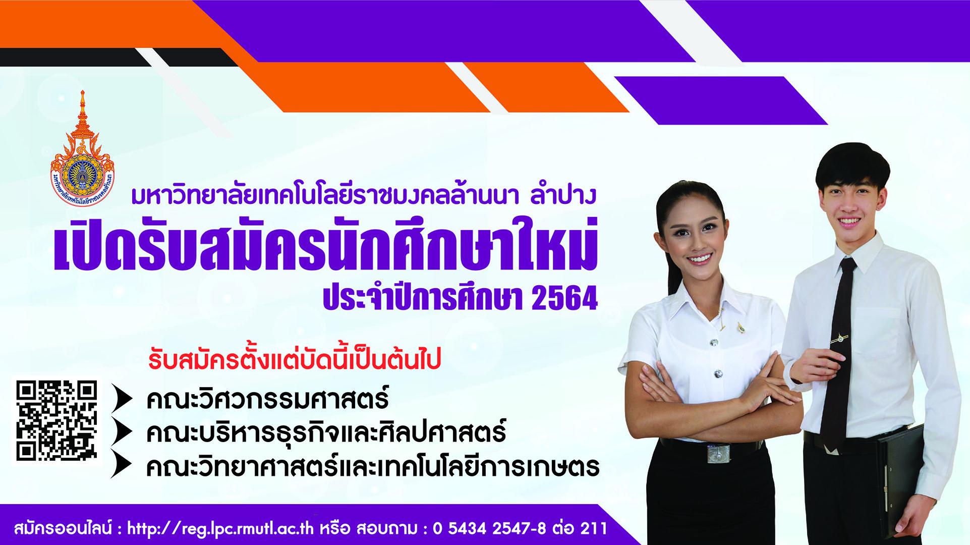 มทร.ล้านนา ลำปาง เปิดรับสมัครนักศึกษาใหม่ ประจำปีการศึกษา 2564