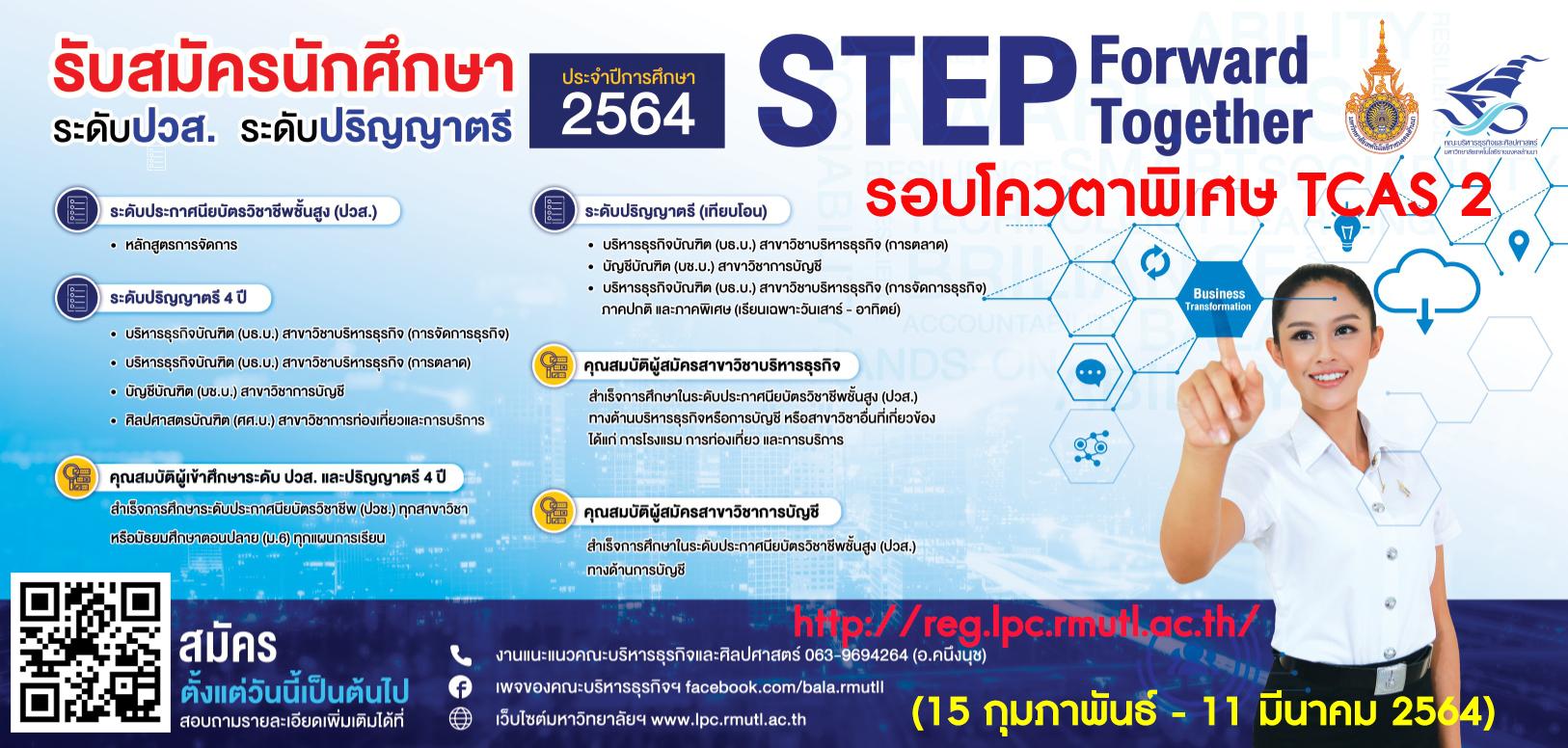 รับสมัครนักศึกษาใหม่ ปีการศึกษา 2564 รอบโควตาพิเศษ TCAS2