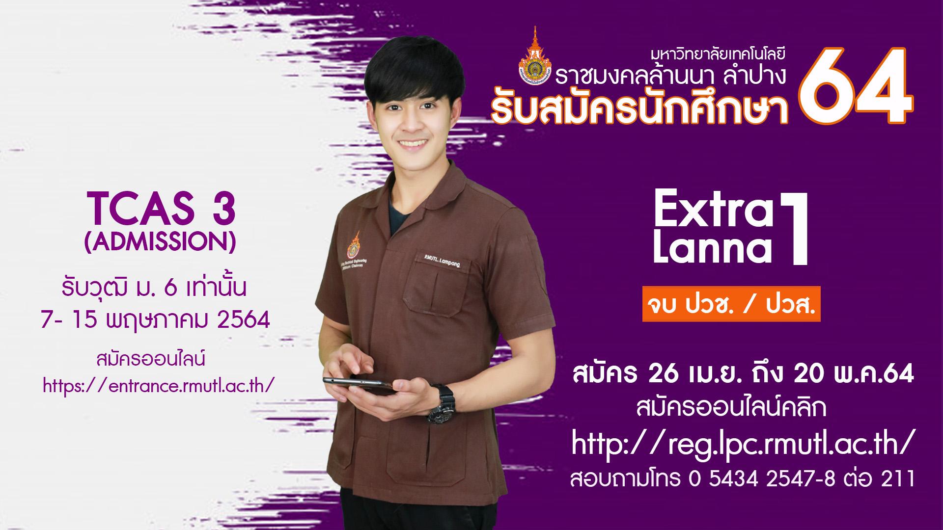 รับสมัครนักศึกษาใหม่ ปีการศึกษา 2564 รอบ Extra Lanna1