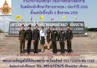 รูปภาพ : เปิดรับสมัครนักศึกษาวิชาทหาร(รด.) ประจำปีการศึกษา 2559 ตั้งแต่วันนี้ถึงวันที่ 8 สิงหาคม 59