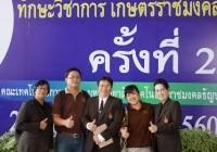 รูปภาพ : แข่งขันทักษะฯ ครั้งที่ 2 มทร.ธัญบุรี
