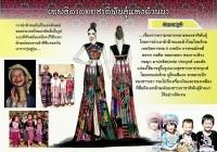 รูปภาพ : เทพธิดาดอยชาติพันธุ์แห่งล้านนา คว้ารางวัล The Best Costume Lanna Creative
