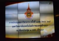 รูปภาพ : การประชุมครั้งที่ 132 (พ.ย. 61) วันที่ 1 พฤศจิการยน 2561