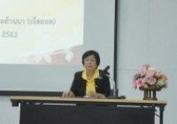 Image : โครงการประชุมสัมมนาเชิงปฏิบัติการการจัดทำรายงานผลการดำเนินงานของหลักสูตร (มคอ.7) ประจำปีการศึกษา 2561