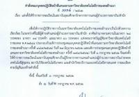 Image : คำสั่ง แต่งตั้งข้าราชการพลเรือนฯ รักษาราชการแทน ผู้อำนวยการสำนักวิทยบริการฯ