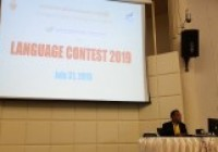Image : Language Contest 2019