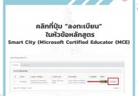 Image : ขั้นตอนสมัคร Microsoft Certified Educator (MCE)