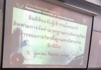 รูปภาพ : คณะวิศวกรรมศาสตร์ มทร.ล้านนา จัดโครงการติดตามการจัดทำมาตรฐานการจัดการเรียนการสอนรายวิชาพื้นฐานทางวิศวกรรม(ฝึกฝีมือช่าง) 1920กย62